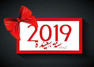صور راس السنة الجديدة ٢٠١٩ سنة سعيدة happy new year