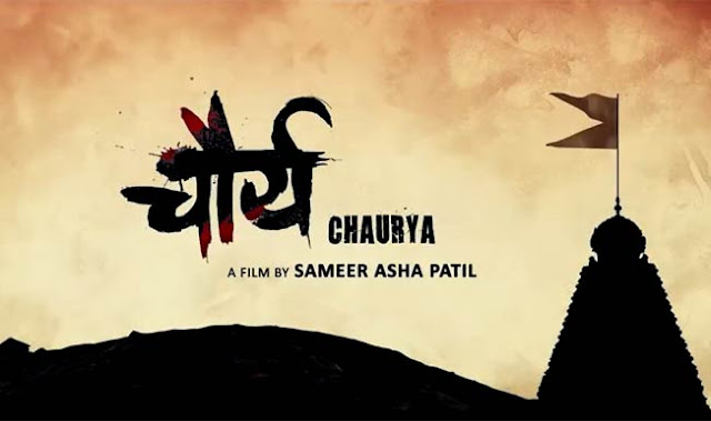 चौर्य मराठी चित्रपट - Chaurya full marathi movie