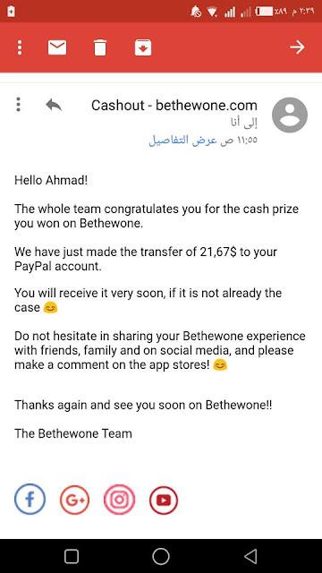اثبات سحب 25 يورو من التطبيق الرائع كن أنت الفوز  Payment Proof 25 Euro from BeTheWone App