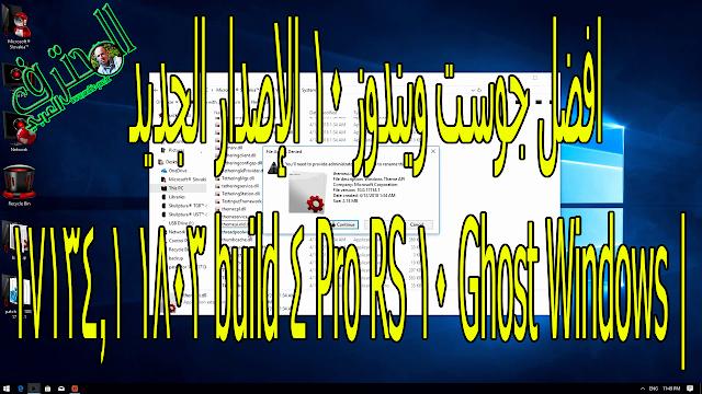 افضل جوست ويندوز 10 الإصدار الجديد | Ghost Windows 10 Pro RS 4 build 1803 17134.1