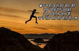 Attitude-Status-In-Hindi-4
