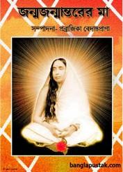 জন্মজন্মান্তরের মা- শ্রীমা সারদা দেবী
