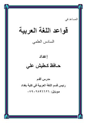 ملزمة القواعد 2017 للصف السادس الاعدادي للاستاذ حافظ كطيش