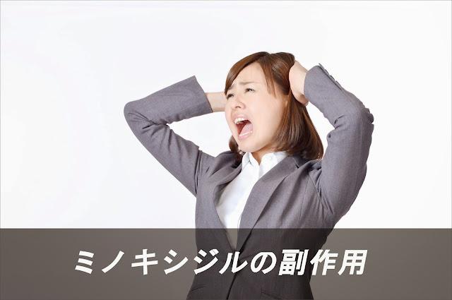 ミノキシジル系発毛剤の副作用のまとめ!