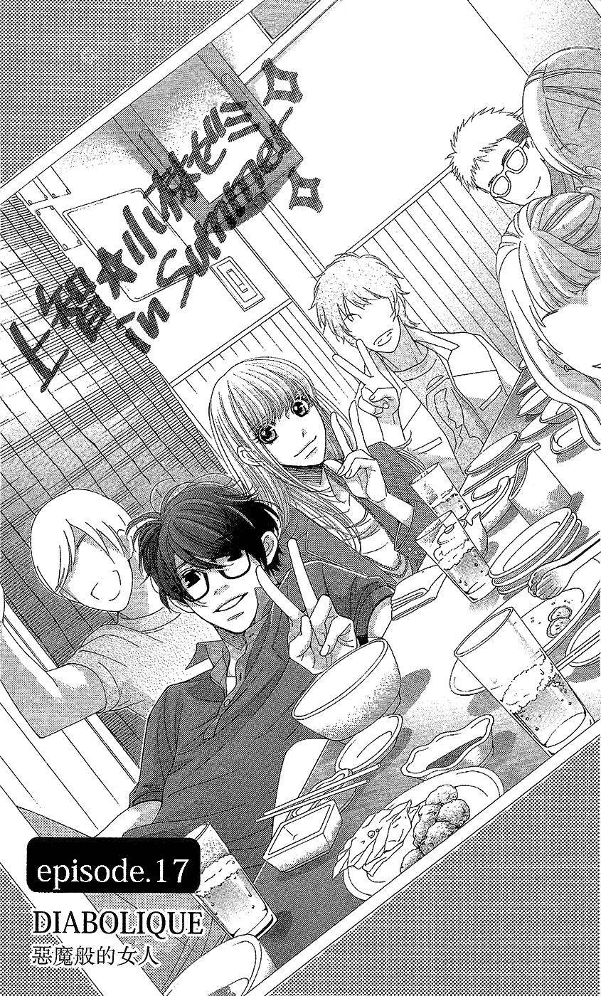 5-JI KARA 9-JI MADE - Chapter 20