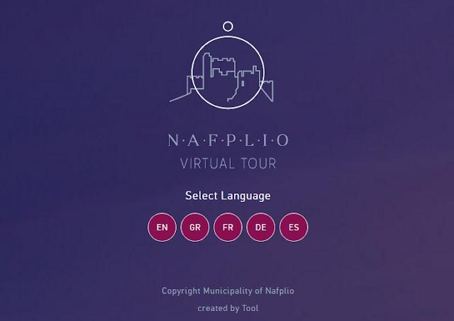 """""""Ο Ξένιος Δίας"""" ευχαριστεί το Δημοτικό Συμβούλιο Ναυπλιέων για την αναβάθμιση της ιστοσελίδας nafplio-tour.gr"""