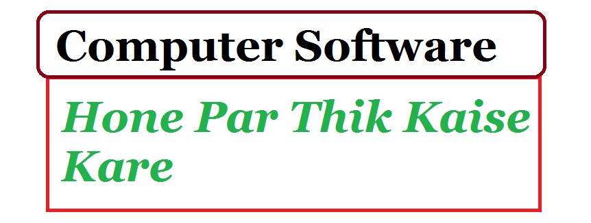 Computer-Software-Hang-Hone-Par-Thik-Kaise-Kare