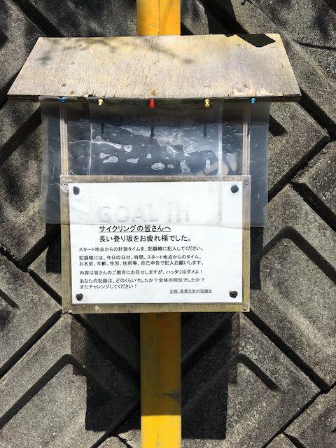 淡路島長沢地区のヒルクライムチャレンジ