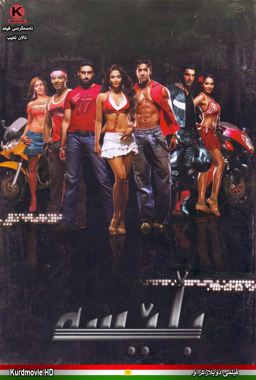 فیلمی هیندی دۆبلاژکراوی کوردی Dhoom 2004