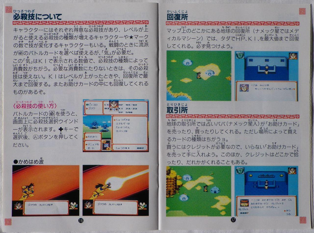 Dragon Ball Z: Super Saiya Densetsu - Manual interior