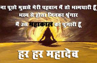 Mahakal Attitude Status   Mahadev Quotes & Shayari   जय महाकाल स्टेटस