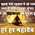 Mahakal Attitude Status | Mahadev Quotes & Shayari | जय महाकाल स्टेटस