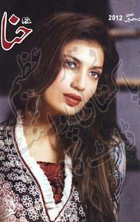 Hina Digest Urdu Monthly Digest Read Online or Download PDF
