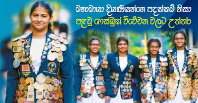 Response to facebook criticisms over Mahamaya girls' medals