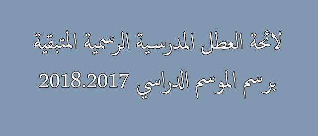 لائحة العطل المدرسية الرسمية المتبقية برسم الموسم الدراسي 2018.20017