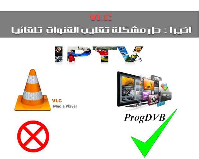 بكل سهولة حل مشكلة تغير قنوات IPTV تلقائي مع VLC