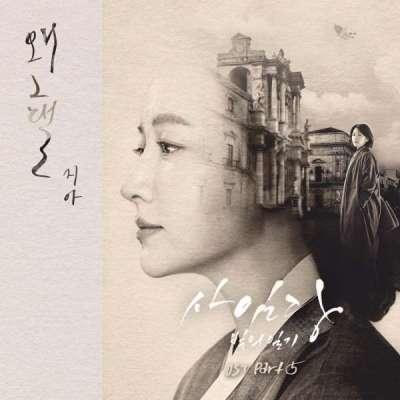 Lyric : Zia - Why (OST. Saimdang, Light`s Diary)