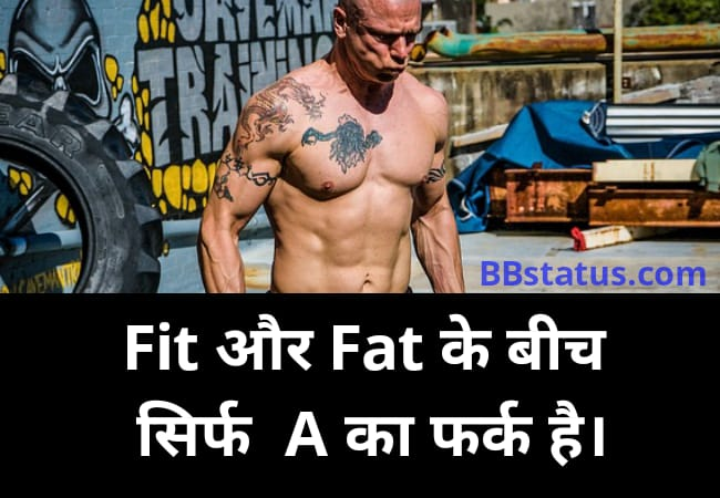 Gym Status in hindi, Gym workout Status in Hindi | जिम