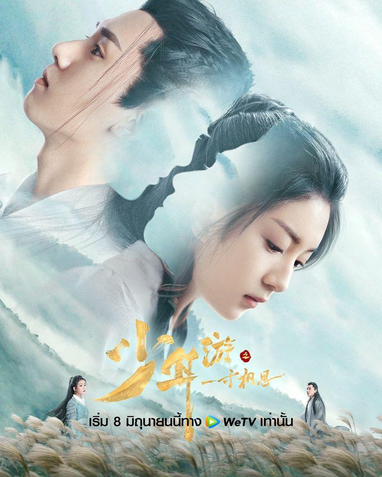 Thiếu Niên Du Chi Một Tấc Tương Tư - Love in Between (2020) [43/43 Thuyết Minh]