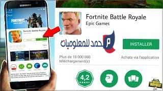 تحميل تطبيق فور نايت Fortnite Installer لمعرفة الهواتف التي تدعمها اللعبة الاجهزة للاندرويد