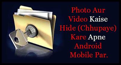 Photo Aur Video Kaise Hide (Chhupaye) Kare Apne Android Mobile Par.