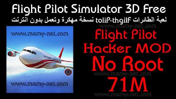 لعبة الطائرات Flight Pilot نسخة مهكرة بدون انترنت وبدون روت