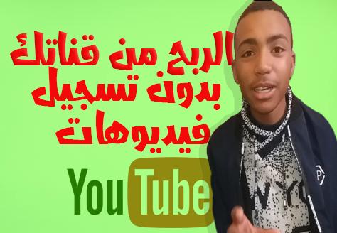 الربح من يوتوب بدون تسجيل فيديوهات