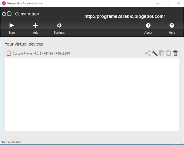 طريقة توصيل برنامج موبوجيني مع اندرويد ستوديو