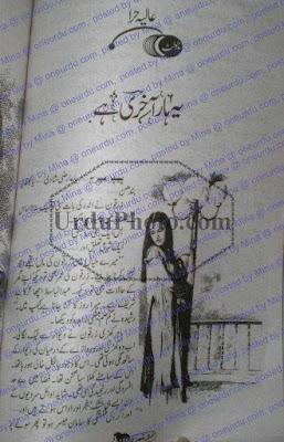 Yeh har akhri hai by Alia Hira pdf