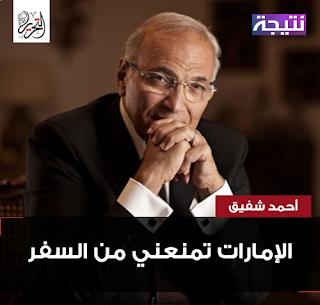 أحمد شفيق يعلن الترشح لانتخابات الرئاسة المصرية 2018 والامارات تمنعه من السفر لمصر