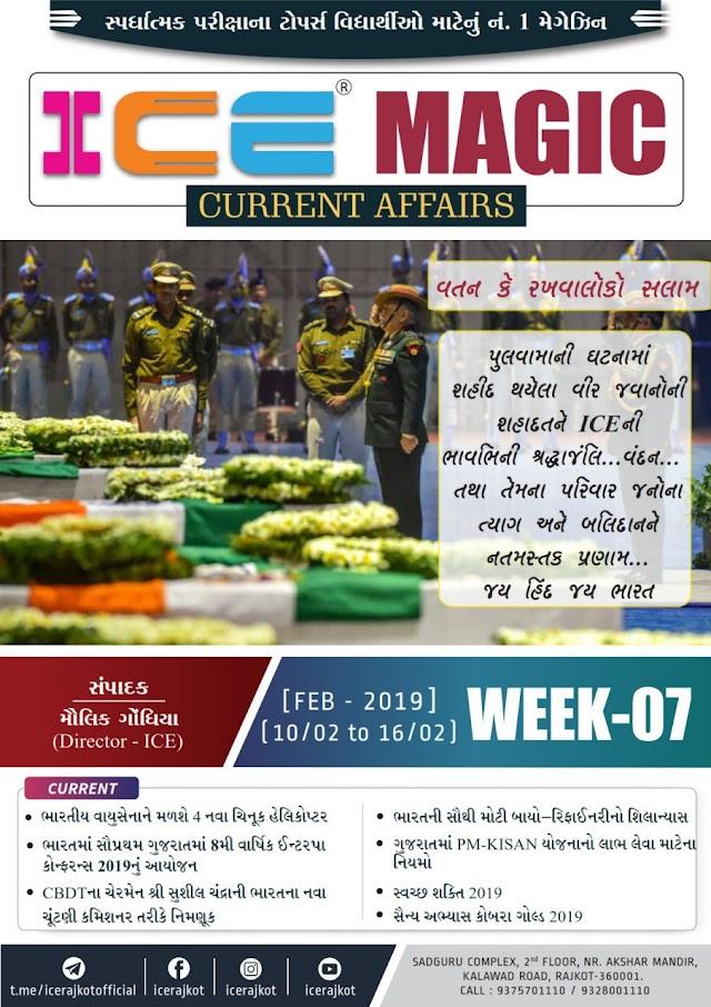 ICE Rajkot Current Affairs Monthly PDF Ank 07