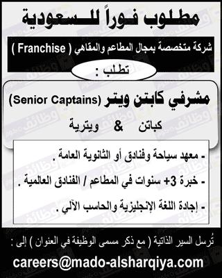 وظائف خالية فى السعودية منشور فى وظائف اهرام الجمعة