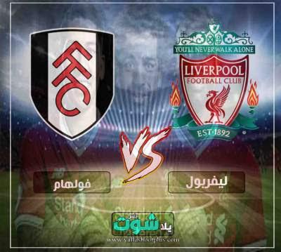 مشاهدة مباراة ليفربول وفولهام بث مباشر اليوم 17-3-2019 في الدوري الانجليزي