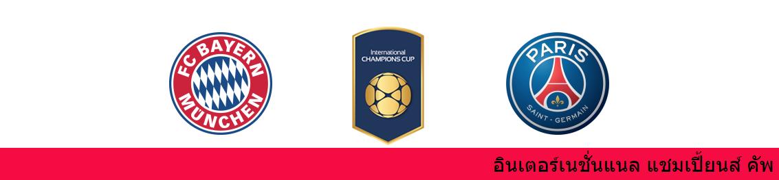 แทงบอล วิเคราะห์บอล ไอซีซี คัพ 2018 ระหว่าง บาเยิร์น มิวนิค vs เปแอสเช