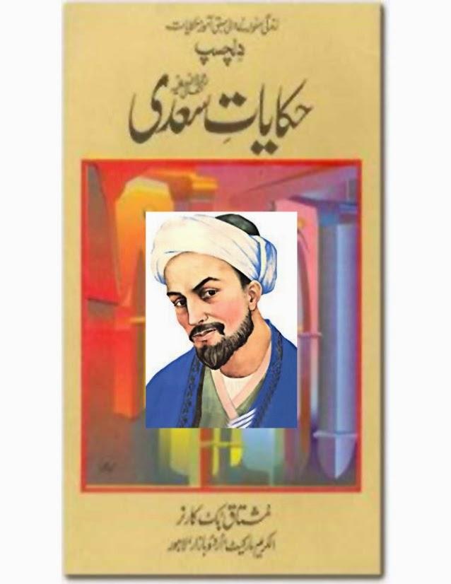 Sheikh saadi books in urdu pdf free download