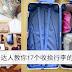 旅行达人教你17个收拾行李的秘笈!出门一个月只需带一个行李