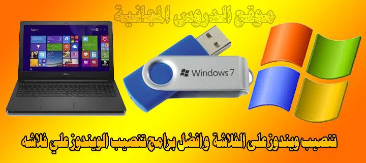 تنصيب نسخه ويندوز على فلاشة وافضل برامج تنصيب الويندوز علي