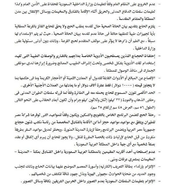 نتيجة حج القرعة المصرية 2018
