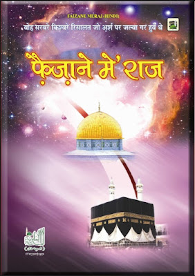 Download: Faizan-e-Meraj pdf in Hindi