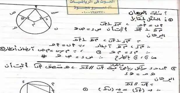 مراجعة هندسة للصف الثالث الاعدادى الترم الثانى 2019 ليلة الامتحان