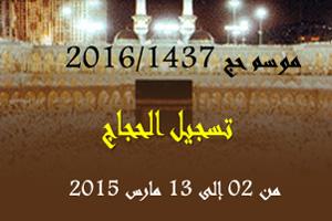 تاريخ وطريقة إجراء عملية التسجيل لأداء مناسك الحج لموسم 1437هـ/2016م