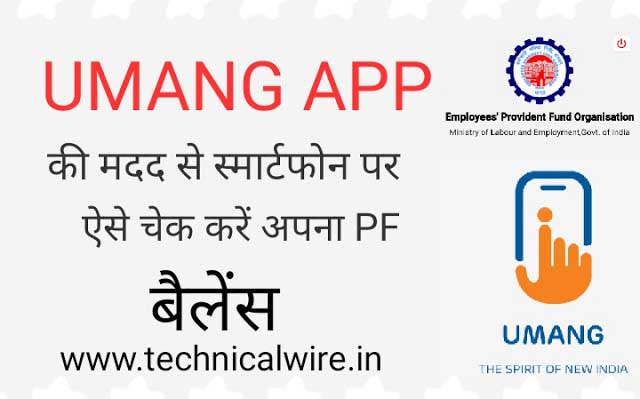 How To Check pf Balance,how to get uan number,umang epfo,epfo passbooks,epf balance,How to Activate Uan,How to Check pf Balance in Umang App