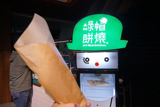 DSC09398 - 熱血採訪│深夜11點開賣的綠帽燒餅,深夜吃綠燒餅戴綠帽喝綠豆漿一臉綠光光