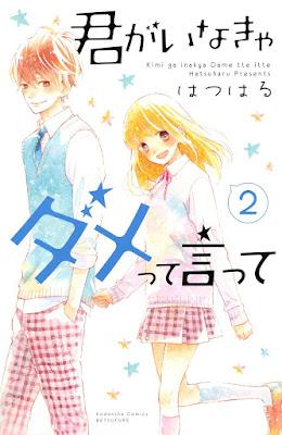 [Manga] 君がいなきゃダメって言って 第01-02巻 [Kimi ga Inakya Dame tte Itte Vol 01-02] Raw Download