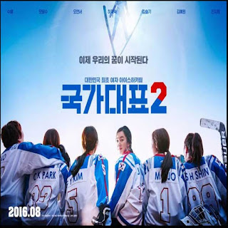 Take Off 2 (2016)