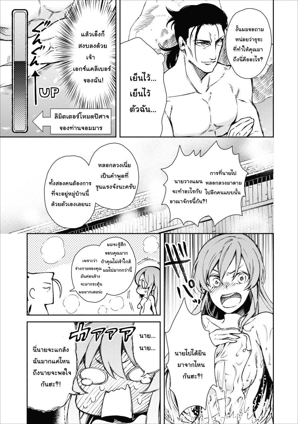 อ่านการ์ตูน Maousama Retry! ตอนที่ 16 หน้าที่ 15
