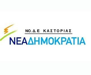ΝΟ.Δ.Ε. Καστοριάς: Ποιοι πηγαίνουν στο 9ο Συνέδριο της Νέας Δημοκρατίας