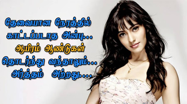 Love is not shown at the necessary time - Tamil Quotes About Love - Lovekavithai.com