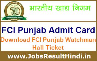 FCI Punjab Admit Card 2017