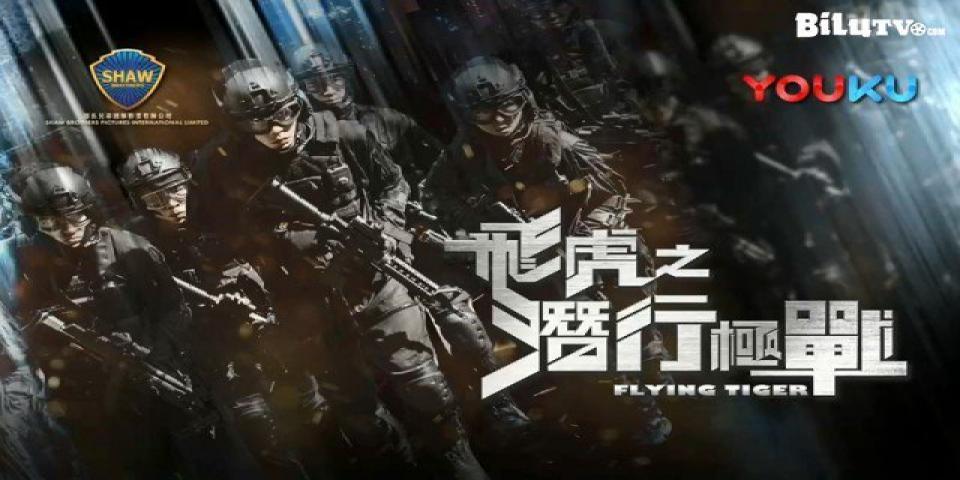 Phim Phi Hổ Chi Tiềm Hành Cực Chiến Tập 18 VietSub HD   Flying Tiger 2018